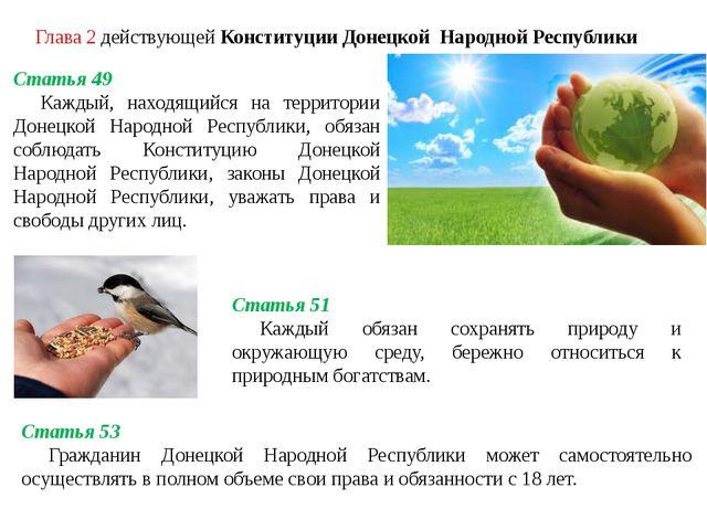 Статья 51 Каждый обязан сохранять природу и окружающую среду, бережно относит...