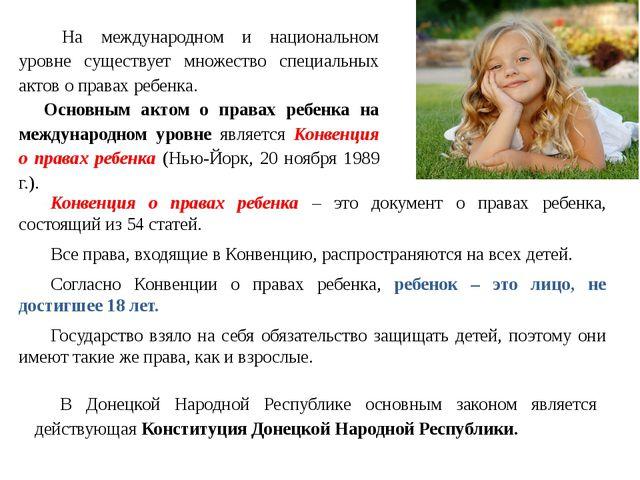 Конвенция о правах ребенка – это документ о правах ребенка, состоящий из 54 с...