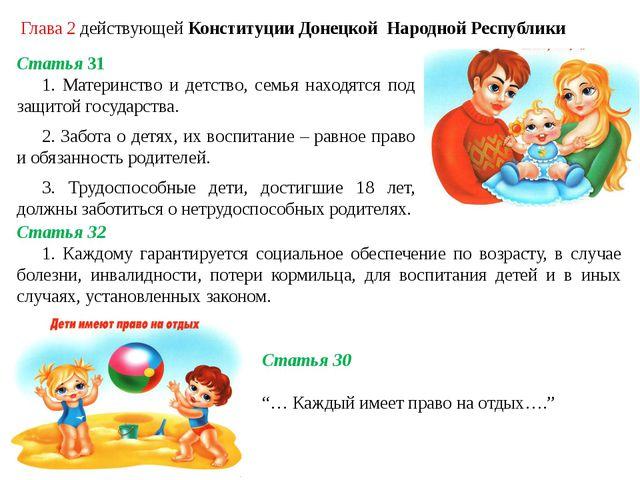 Глава 2 действующей Конституции Донецкой Народной Республики Статья 31 1. Мат...