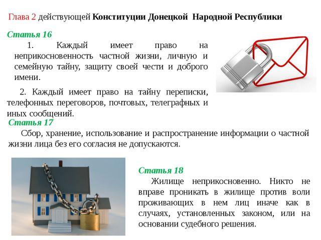 Глава 2 действующей Конституции Донецкой Народной Республики Статья 16 Каждый...