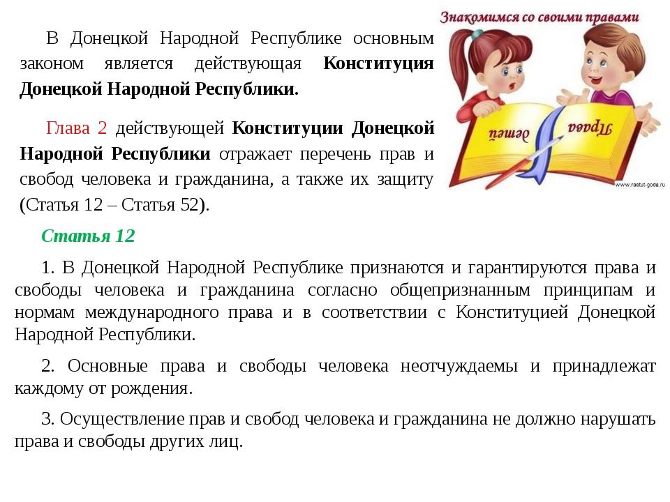 Статья 12 1. В Донецкой Народной Республике признаются и гарантируются права...