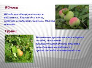 Вишня, черешня Общеукрепляющие фрукты, полезные при малокровии. Малина Улучша