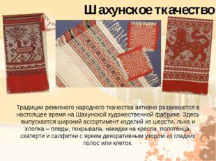 Традиции ремизного народного ткачества активно развиваются в настоящее время