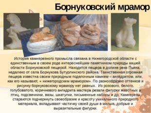 История камнерезного промысла связана в Нижегородской области с единственным