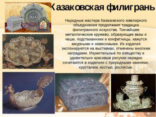 Народные мастера Казаковского ювелирного объединения продолжают традиции фили
