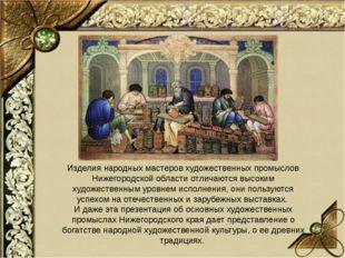Изделия народных мастеров художественных промыслов Нижегородской области отли