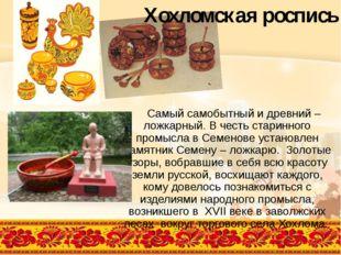Хохломская роспись Самый самобытный и древний – ложкарный. В честь старинного