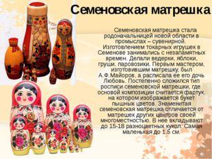 Семеновская матрешка стала родоначальницей новой области в промыслах – сувен