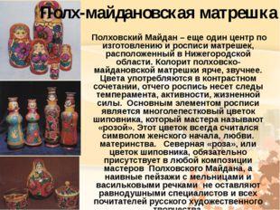 Полховский Майдан – еще один центр по изготовлению и росписи матрешек, распо