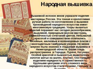 Вышивкой испокон веков украшали изделия мастерицы России. Эта тонкая и кропо