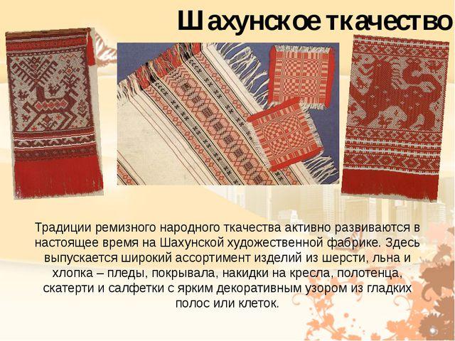 Традиции ремизного народного ткачества активно развиваются в настоящее время...