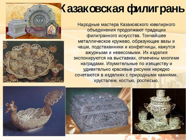Народные мастера Казаковского ювелирного объединения продолжают традиции фили...