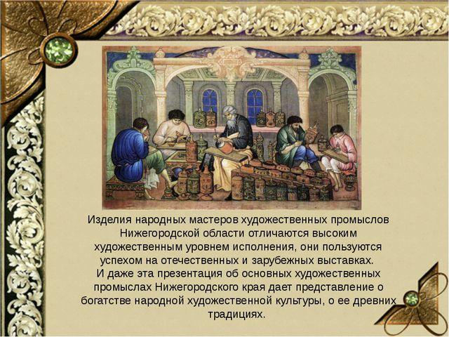 Изделия народных мастеров художественных промыслов Нижегородской области отли...
