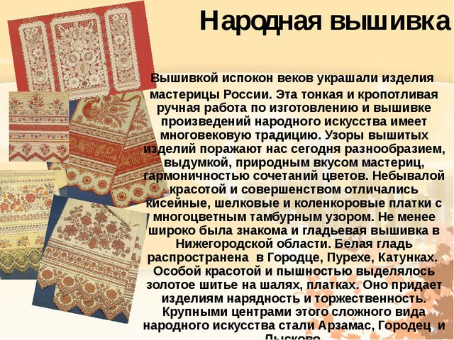 Вышивкой испокон веков украшали изделия мастерицы России. Эта тонкая и кропо...