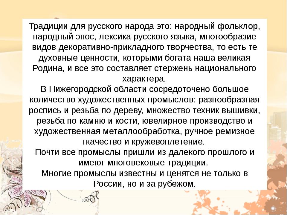 Традиции для русского народа это: народный фольклор, народный эпос, лексика р...