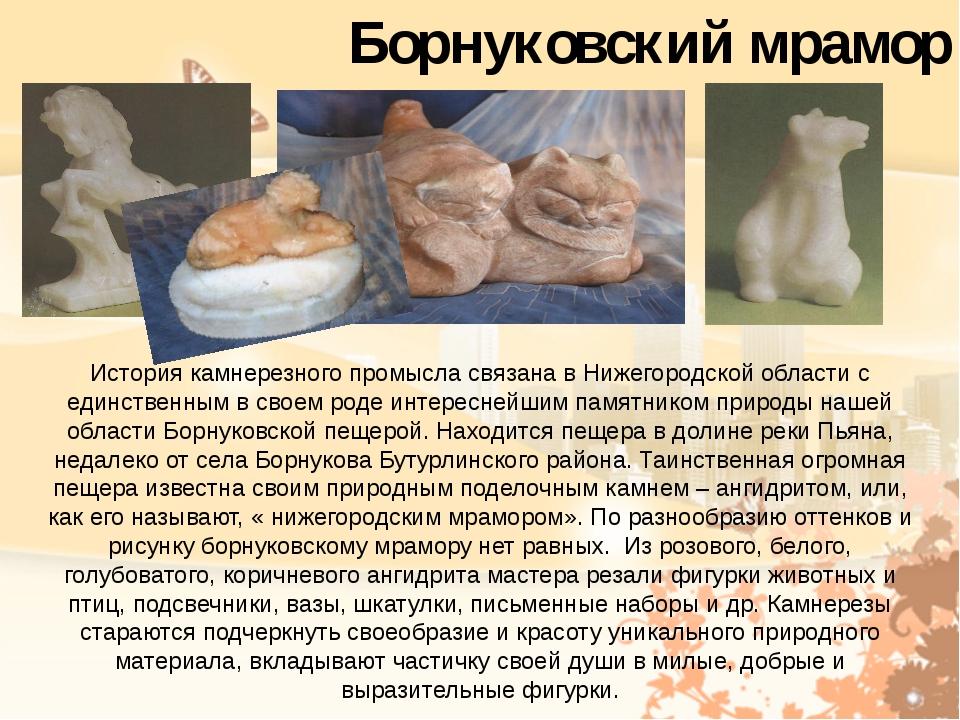 История камнерезного промысла связана в Нижегородской области с единственным...