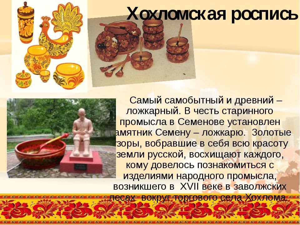 Хохломская роспись Самый самобытный и древний – ложкарный. В честь старинного...