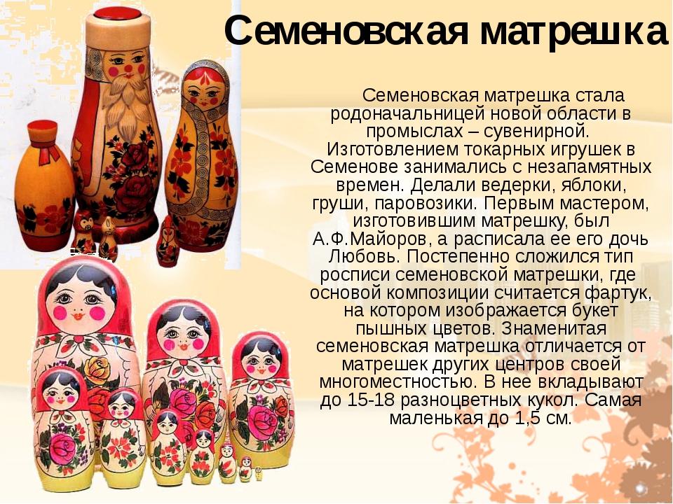 Семеновская матрешка стала родоначальницей новой области в промыслах – сувен...