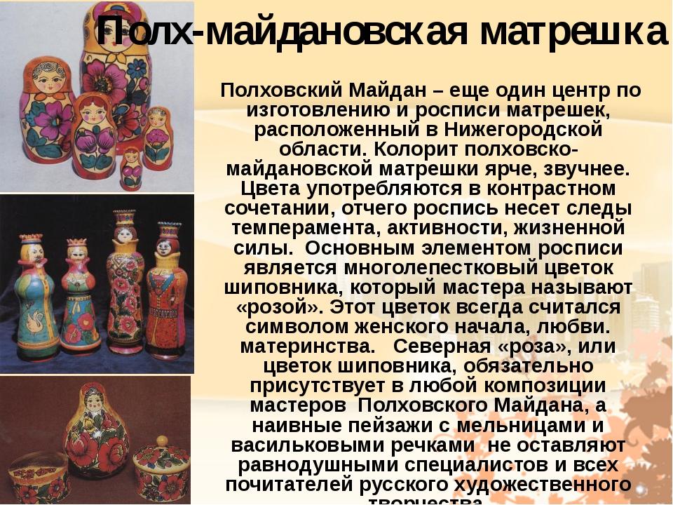 Полховский Майдан – еще один центр по изготовлению и росписи матрешек, распо...