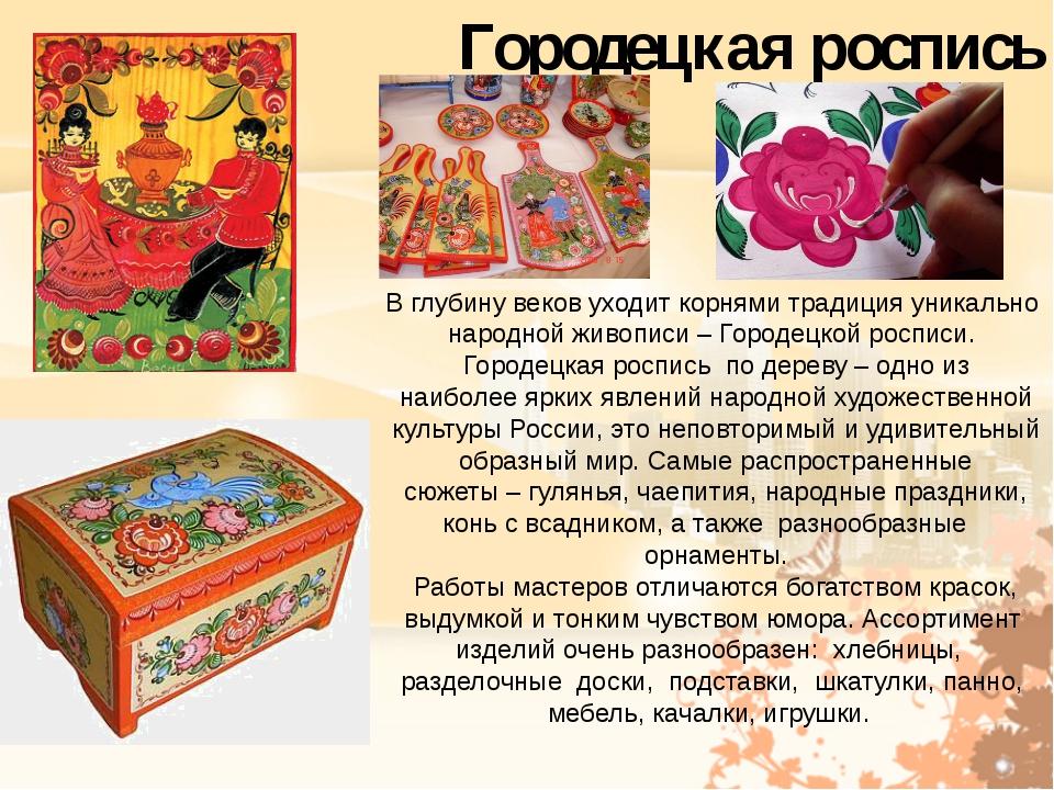 В глубину веков уходит корнями традиция уникально народной живописи – Городец...