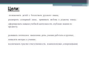 Цели: познакомить детей с богатством русского языка, расширить сл