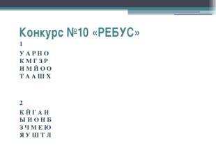 Конкурс №10«РЕБУС» 1 У А Р Н О К М Г З Р И М Й О О Т А А Ш Х  2 К Й Г А