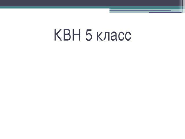 КВН 5 класс
