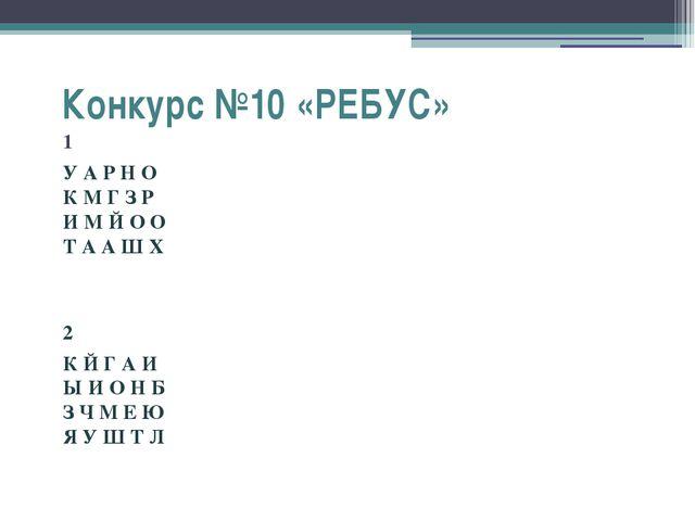 Конкурс №10«РЕБУС» 1 У А Р Н О К М Г З Р И М Й О О Т А А Ш Х  2 К Й Г А...