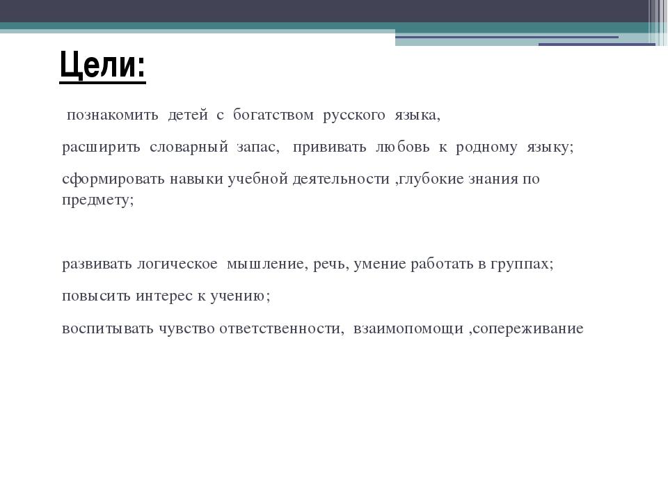 Цели: познакомить детей с богатством русского языка, расширить сл...