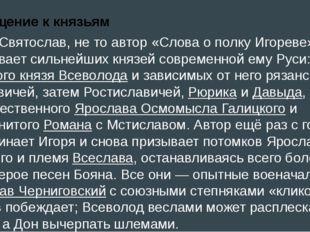 Обращение к князьям Не то Святослав, не то автор «Слова о полку Игореве» приз