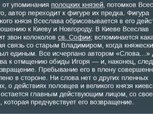 Далее от упоминания полоцких князей, потомков Всеслава Вещего, автор переходи