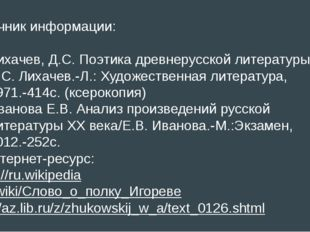 Источник информации: Лихачев, Д.С. Поэтика древнерусской литературы/ Д.С. Лих