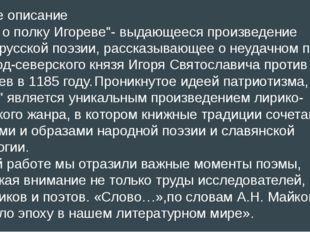 """Краткое описание """"Слово о полку Игореве""""- выдающееся произведение древнерусск"""