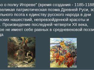 """""""Слово о полку Игореве"""" (время создания - 1185-1188 г. г . ) - великая патрио"""
