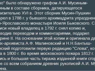 """""""Слово"""" было обнаружено графом А.И. Мусиным-Пушкиным в составе сборника, дат"""