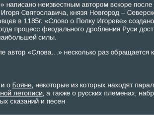 «Слово» написано неизвестным автором вскоре после похода Игоря Святославича,