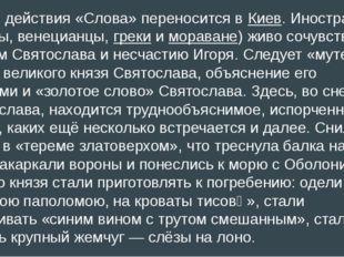 Место действия «Слова» переносится в Киев. Иностранцы (немцы, венецианцы, гре