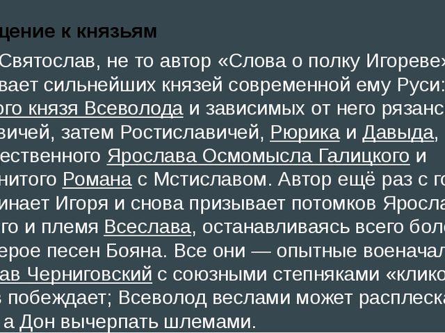 Обращение к князьям Не то Святослав, не то автор «Слова о полку Игореве» приз...