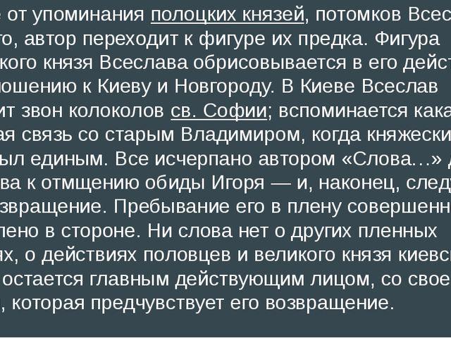 Далее от упоминания полоцких князей, потомков Всеслава Вещего, автор переходи...