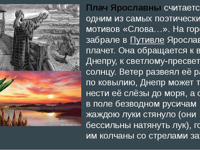 Плач Ярославны считается одним из самых поэтических мотивов «Слова…». На горо...