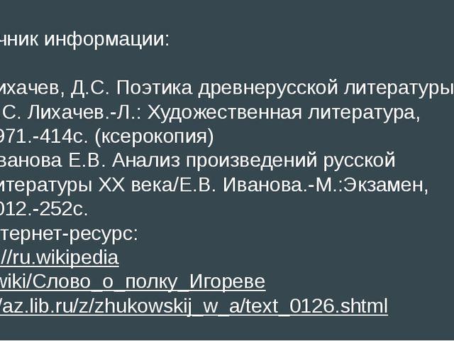 Источник информации: Лихачев, Д.С. Поэтика древнерусской литературы/ Д.С. Лих...