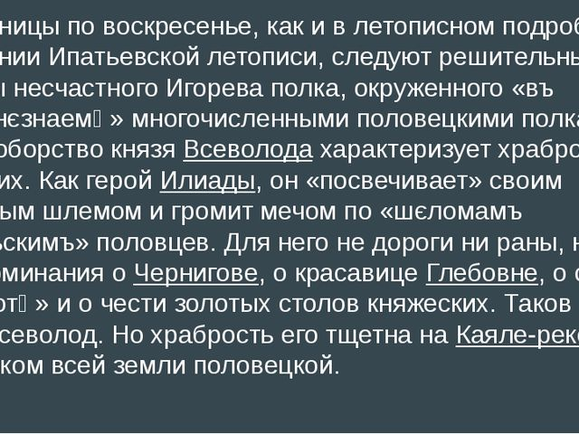 С пятницы по воскресенье, как и в летописном подробном сказании Ипатьевской л...