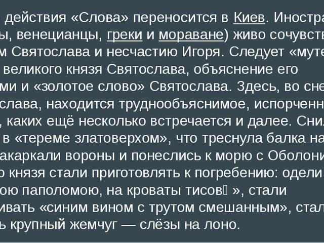 Место действия «Слова» переносится в Киев. Иностранцы (немцы, венецианцы, гре...