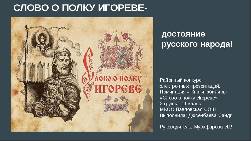 Районный конкурс электронных презентаций. Номинация « Книги-юбиляры. «Слово о...