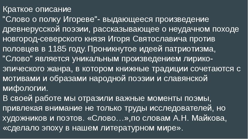 """Краткое описание """"Слово о полку Игореве""""- выдающееся произведение древнерусск..."""