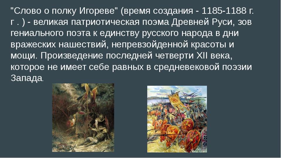 """""""Слово о полку Игореве"""" (время создания - 1185-1188 г. г . ) - великая патрио..."""