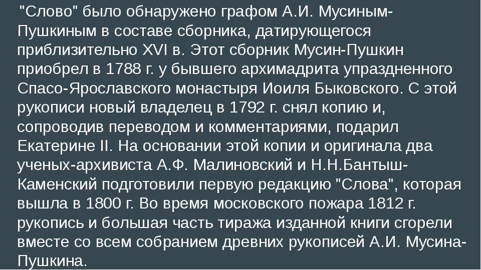 """""""Слово"""" было обнаружено графом А.И. Мусиным-Пушкиным в составе сборника, дат..."""