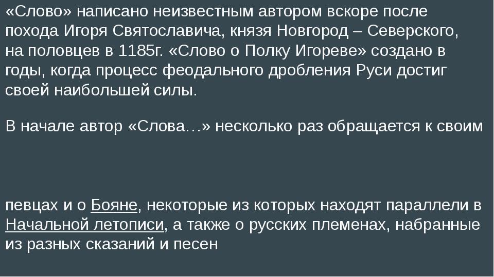 «Слово» написано неизвестным автором вскоре после похода Игоря Святославича,...