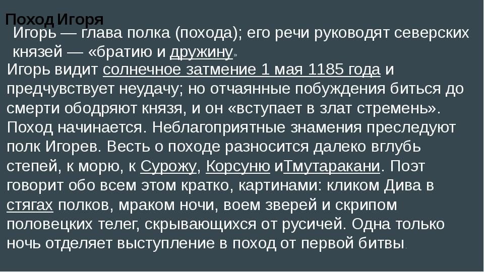 Игорь — глава полка (похода); его речи руководят северских князей — «братию и...