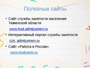 Полезные сайты Сайт службы занятости населения Тюменской области www.trud.adm